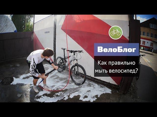 Как помыть велосипед ПРАВИЛЬНО? Мойка под высоким давлением!