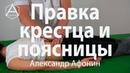 Справиться с болями в пояснице и копчике Правка крестца и поясницы Александр Афонин Сочи Москва