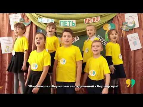 Средняя школа №10 г. Борисова