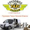 Грузовое Такси Эконом Класса