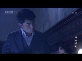 Детектив Тан Лан (11/30) (HDTVRip) [BTT-TEAM]