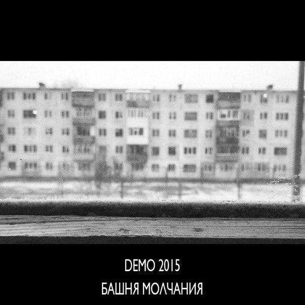 Башня Молчания - Demo (2015)