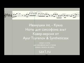 Иванушки int. - Кукла (Кавер-версия от - Ayur Tsyrenov & Syntheticsax)