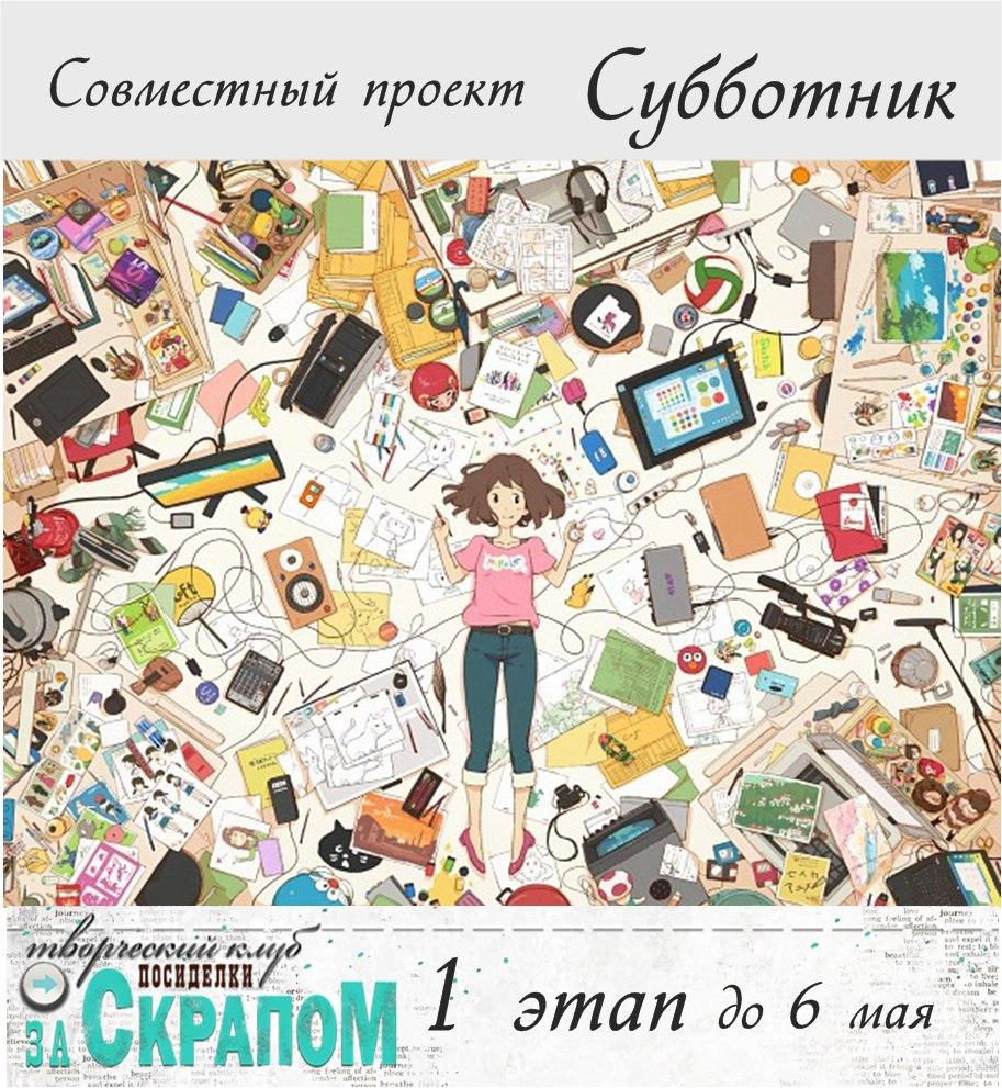 """СП """"Субботник"""""""