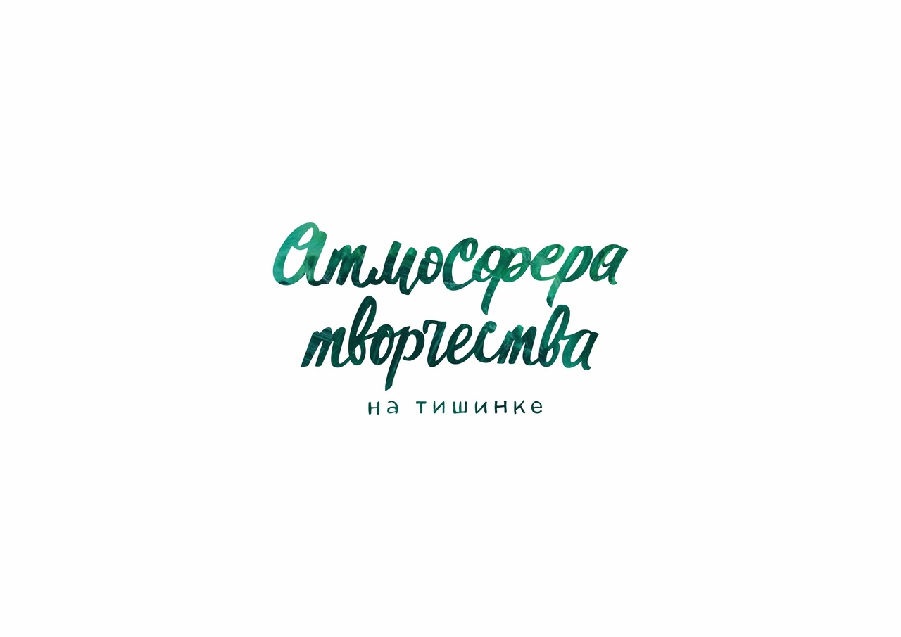Афиша Москва Выставка «Атмосфера творчества»