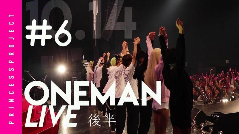 「10.14 ワンマンライブの舞台裏!いよいよ後半編!ちゃんみな『PRINCESSPROJECT』6