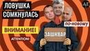 ЕС и Британия начали расследования против Порошенко, Свинарчука и Кононенко ДУБИНСКИЙЗАШКВАРИВАЕТ