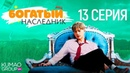 Богатый наследник 13 / 100 | Rich Family's Son 13 / 100