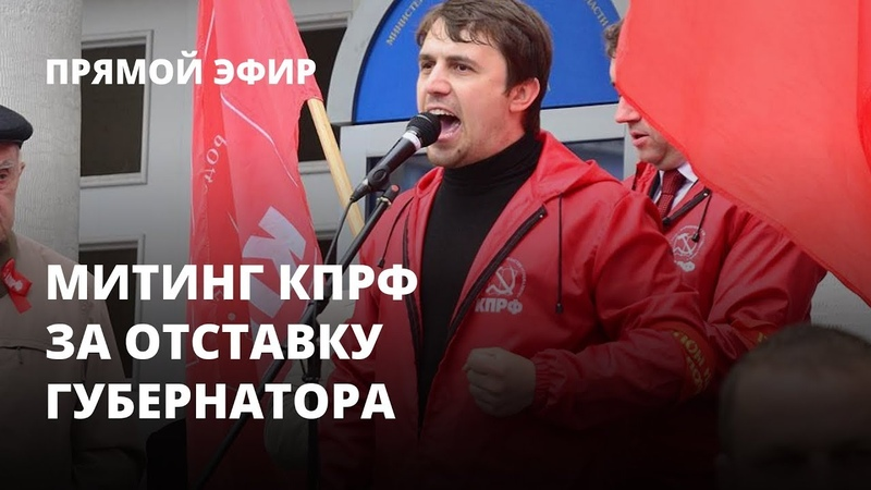 LIVE Митинг КПРФ за отставку губернатора Валерия Радаева