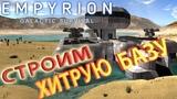 Строительство базы с секретом, обзор возможностей Empyrion - Galactic Survival в Творческом режиме