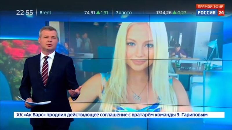 Новости на Россия 24 Вот и вся любовь она развела его на 8 миллионов а он посадил ее на два года