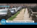 Можно ли расширить тротуар на набережной канала Грибоедова
