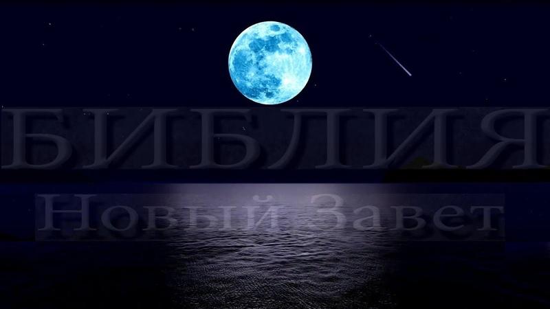 НОВЫЙ ЗАВЕТ ПОСЛАНИЯ АПОСТОЛОВ под видео Ночной Океан под Луной