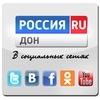 Вести Дон | Официальная группа