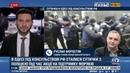 Стычки произошли под зданием консульства РФ в Одессе. Комментирует полиция