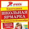 "ТРК ""Русь на Волге"" Последние новости, скидки, а"