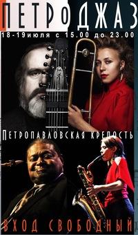 18-19/07 - Фестиваль ПетроДжаз@Петербург