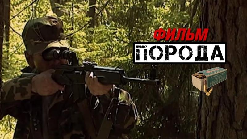 НЕРЕАЛЬНО КРУТОЙ БОЕВИК! Порода Все серии подряд | Русские боевики, фильмы