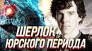ТРЕШ-ОБЗОР: Шерлок Холмс против динозавров