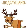 Подслушано Комсомольска-На-Печоре