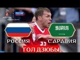 Дзюба забил третий гол на матче Россия - Саудовская Аравия. 3:0 // ЧМ по футболу - 2018