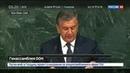 Новости на Россия 24 Шавкат Мирзиеев выступил на Генеральной Ассамблее ООН