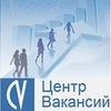 """Поиск работы и персонала - """"Центр Вакансий"""""""