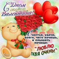 14 февраля День святого Валентина День влюбленных