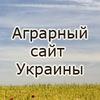 AGROTENDER.COM.UA - аграрный сайт Украины