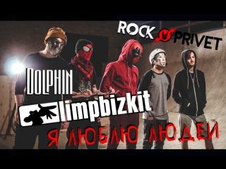 Дельфин / limp bizkit - я люблю людей (cover by rock privet)