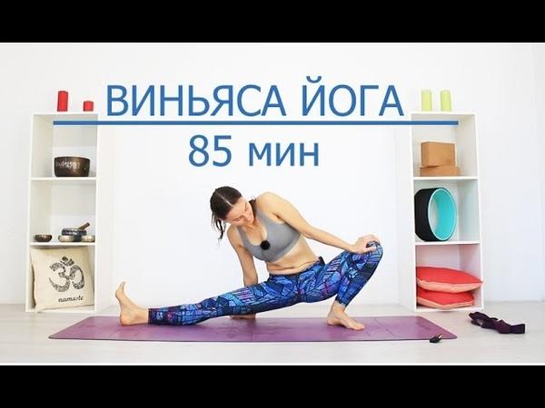 Йога Раскрытие тазобедренных суставов средний уровень | 85 мин