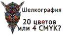 Шелкография. 20 цветов или 4 цвета CMYK?