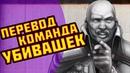 Команда Убивашек трейлер на Русском - Warhammer 40000 Killteam