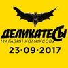 Магазин комиксов «Деликатесы», Воронеж