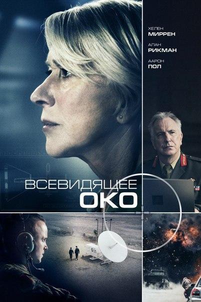 Вceвидящeе oкo (2016)