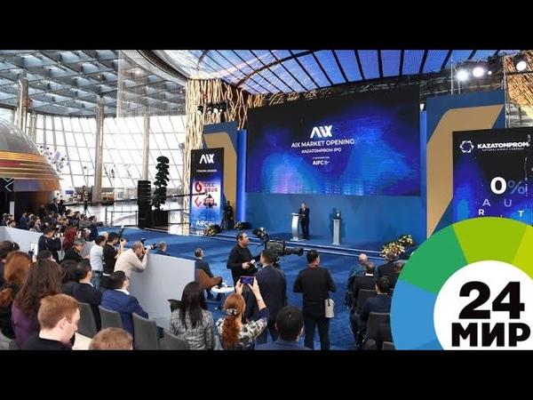 Назарбаев МФЦА войдет в число ведущих финансовых центров Азии - МИР 24