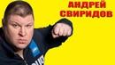 Андрей Свиридов, биография, Andrei Sviridov