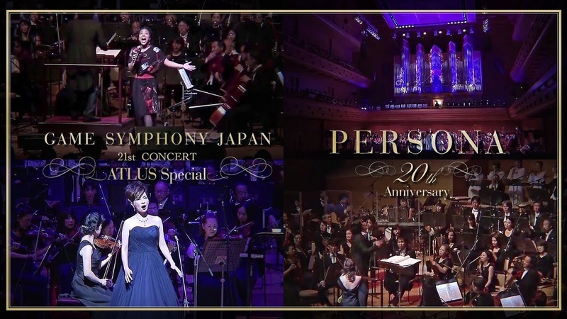 『Game Symphony Japan 21st Concert ~ ATLUS Persona Special ~ ペルソナ20周年記念~2018』