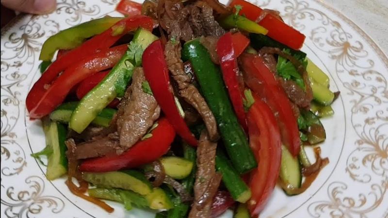 Гоштли салат Корейский мясной салат