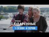 Одаренные 1 сезон 4 серия Русское промо