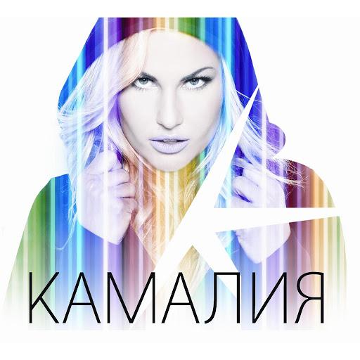 Kamaliya альбом Kamaliya (Russian Version)