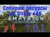 Выживаем в Empyrion - Galactic Survival ЧАСТЬ 4