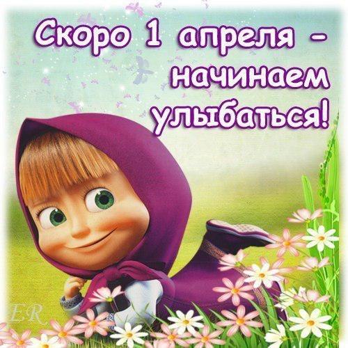 Скоро 1 апреля - начинаем улыбаться)))