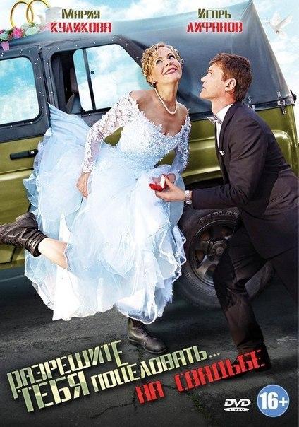 Разрешите тебя поцеловать... на свадьбе (2013)