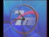 (staroetv.su) Часы (7ТВ, 2002-2004)