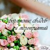 Cтудия свадебного декора - Partydekor