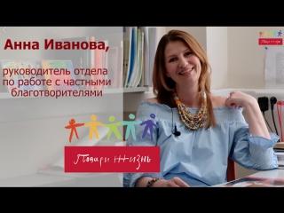 Анна Иванова о работе в фонде
