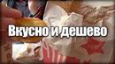 Где вкуснее на 200 рублей?