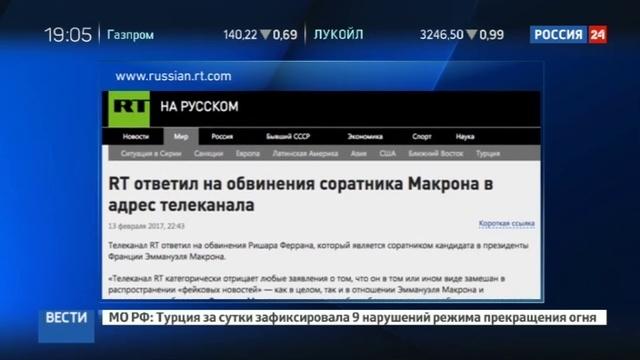 Новости на Россия 24 • Предвыборная кампания во Франции: не обошлось без всемогущих русских хакеров