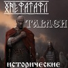 Хнефатафл | Тавлеи |Исторические настольные игры